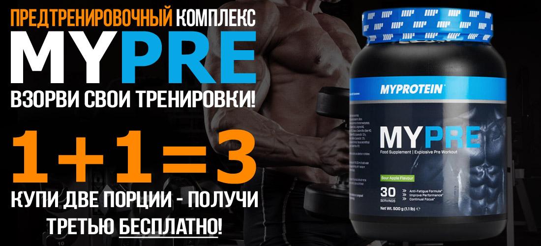 Предтренировочник MyProtein MYPRE акция 1+1=3