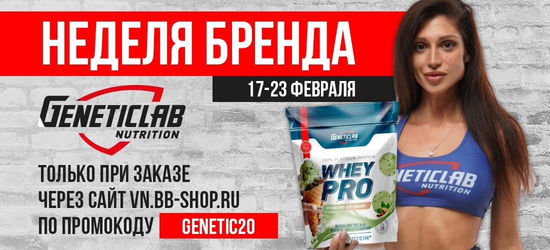 Неделя бренда GeneticLab! с 17 по 23 февраля