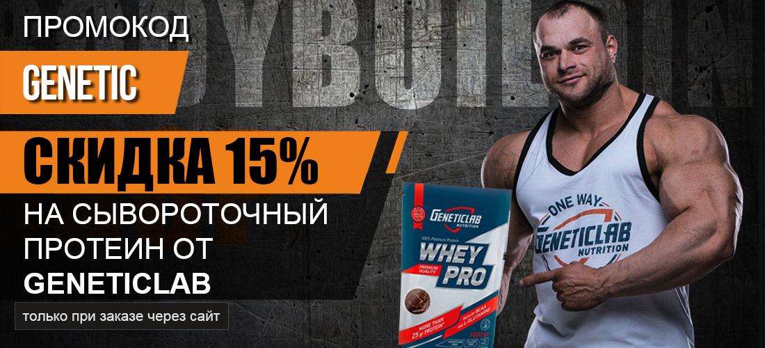 Скидка 15% на GeneticLab Whey