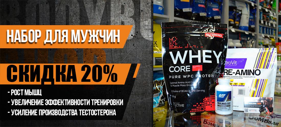 Комплект спортивного питания для мужчин со скидкой 20%